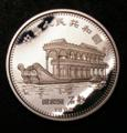 London Coins : A132 : Lot 842 : China Peoples Republic 10 Yuan 1985 Silver Bullion Coinage Year of the Ox Silver Proof FDC and grade...