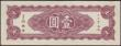 "London Coins : A151 : Lot 266 : China, Central Bank of China 1 yuan dated 1945 series AA182277, "" 9 Northeastern Provinces""..."