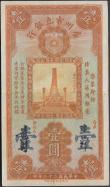 London Coins : A160 : Lot 278 : China, the Canton Municipal Bank 1 Dollar dated 1st May 1933, blue serial no. J781372, monument at c...