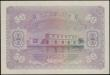 London Coins : A161 : Lot 376 : Maldives 50 Rupees dated 1960 series C098771, (Pick6b), Uncirculated