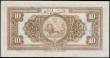 London Coins : A162 : Lot 272 : Iran 10 Rials Bank Melli Iran issued 1934 (Law AH1313) series H948088, scarcer issue with signatures...