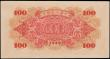 London Coins : A163 : Lot 1420 : China 100 Yuan dated 1949 serial no. 61666946, ship dockside at centre right, (Pick831), about Uncir...