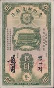 London Coins : A166 : Lot 164 : China The Canton Municipal Bank 5 Dollars Pick S2279c dated 1st May 1933 blue serial number D701374....