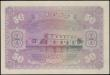 London Coins : A166 : Lot 349 : Maldives Maldivian State / Government Treasurer 50 Rupees Pick 6b dated 1960 serial number C090386 a...