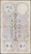 London Coins : A167 : Lot 1504 : French Indo-China Banque De L'Indo-Chine Saigon branch 20 Piastres Pick 38b dated 28th April 19...