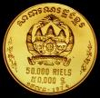 London Coins : A170 : Lot 946 : Cambodia 50000 Riels Gold 1974 Obverse: Cambodian Dancers, Reverse: Royal emblem above the denominat...