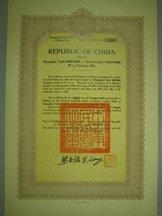 London Coins : A124 : Lot 63 : China, Republic of China 6% Treasury Bills of 1912, bond for 1,000 Shanghai taels or...