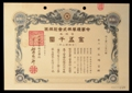 London Coins : A129 : Lot 10 : China, China Tobacco Co. Ltd., certificate for 100 shares, Shanghai 1942, ornate bor...