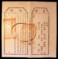 London Coins : A129 : Lot 33 : China, Peking Running Water Co. Ltd., certificate for 1 share, circa. 1906-10, plain...