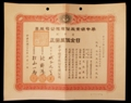 London Coins : A129 : Lot 9 : China, Central China Mining Industry Co. Ltd., certificate for 1,000 shares, 1940...