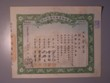 London Coins : A130 : Lot 18 : China, Gen Yue Land Co., certificate for 500 shares, 1944, ornate border with underp...
