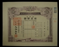 London Coins : A130 : Lot 25 : China, North China Develop Co., certificate for 10 shares, 1938, ornate border with ...