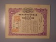 London Coins : A130 : Lot 27 : China, North China Furnish Power Co., certificate for one share, 1943, very ornate b...