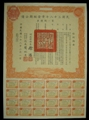 London Coins : A130 : Lot 33 : China, The 38th Year Short-Term Gold Bonds, (1949), first issue, bond for one half s...