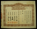 London Coins : A130 : Lot 36 : China, Tunway Realty Corporation, certificate for 500 shares, 1944, vignette of buil...