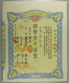 London Coins : A132 : Lot 36 : China, Mei Feng Bank of Szechuan, certificate for ten shares, 1947, very ornate desi...