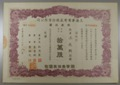 London Coins : A132 : Lot 42 : China, Shanghai Chinese Power Plant Co. Ltd., share certificate, 1947, very ornate b...