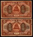 London Coins : A150 : Lot 181 : China Bank of China Dollars 1918 Tientsin (2) F-VF