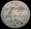 London Coins : A160 : Lot 3441 : Russia - Georgia 2 Abazi 1831AT KM#75 Fine with some toning, scarce