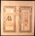 London Coins : A129 : Lot 35 : China, Pin Xiang (Kiangsi Province) Mining Co. Ltd., loan of 1,000 taels, dated 1907...