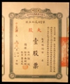 London Coins : A129 : Lot 41 : China, Szechuan Hankow Railway Co. Ltd., certificate for one share of 50 taels, 1913,...