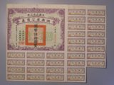 London Coins : A134 : Lot 22 : China, Hunan Province 4% Loan of 1933, bond for 50 yuan, ornate design, text in ...
