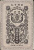 London Coins : A162 : Lot 284 : Japan 50 Sen Japanese Military Currency issued Russo-Japanese war 1904 (Meiji year 37), issued in Ko...